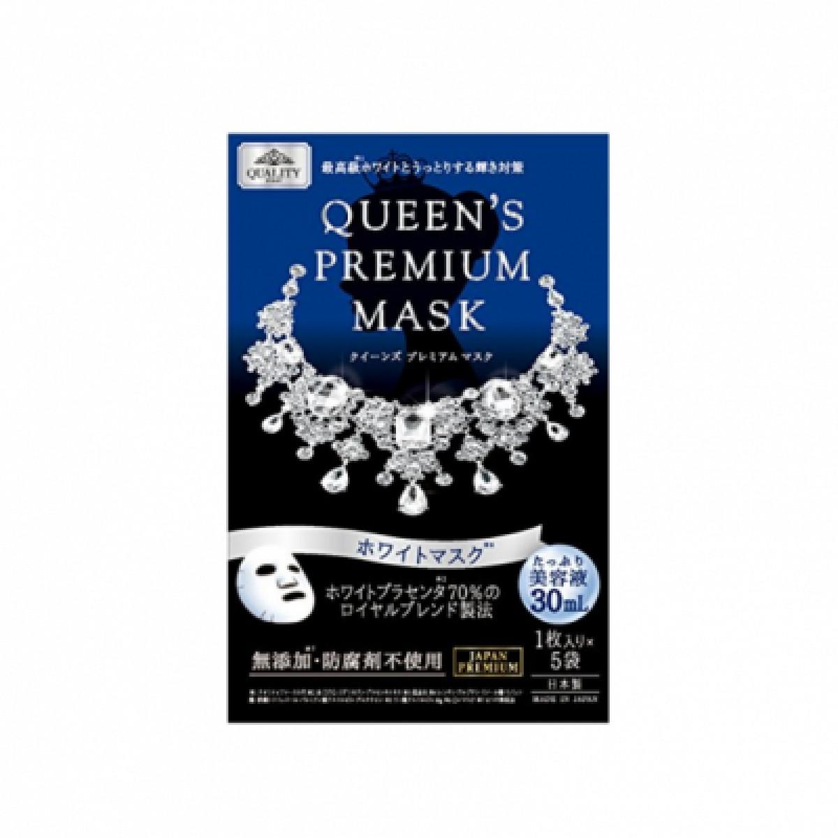 日本 QUALITY FIRST  皇后的秘密钻石女王面膜 5片装 蓝盒-美白【马尾保税仓】