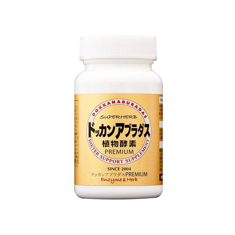 日本 HERB健康本铺 植物酵素粉金色加强版 180粒/瓶【保税仓】