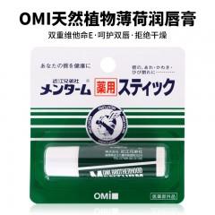 日本 OMI近江兄弟 药用薄荷润唇膏 4g【江阴保税仓】
