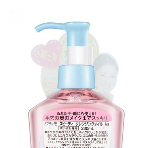日本 Kose高丝 温和眼唇卸妆液 干湿两用 卸妆油 230mL【江阴保税仓】