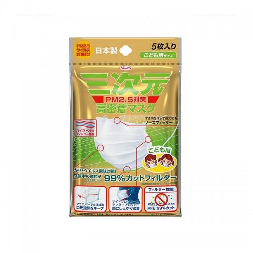 日本 KOWA 三次元防雾霾口罩  5枚入PM2.5超薄 (儿童)【马尾保税仓】