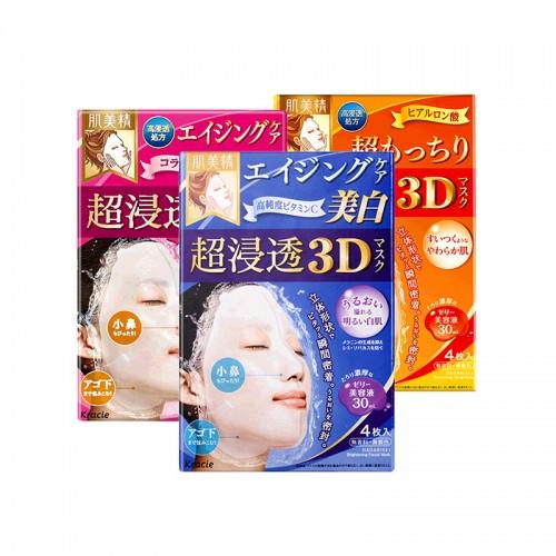 【促销】日本本土版 Kracie肌美精 3D面膜 超浸透保湿补水面膜亮白 蓝/粉/橙 4片【江阴保税仓】