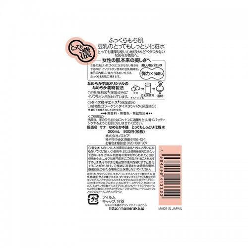 日本 SANA莎娜豆乳保湿化妝水(滋润型)200ml 【宁波保税仓】