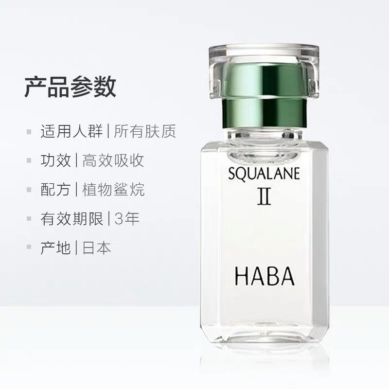 【促销】日本 HABA 角鲨烷精纯美容油 锁水修复 15ml【江阴保税仓】