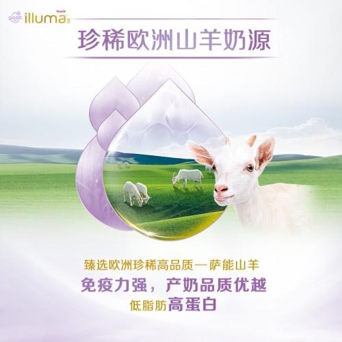 爱尔兰 惠氏 启赋ILLUMA蕴悠 婴儿羊奶粉 1段 0-6个月【保税仓】