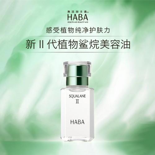 日本 HABA 角鲨烷精纯美容油 锁水修复 15ml【江阴保税仓】