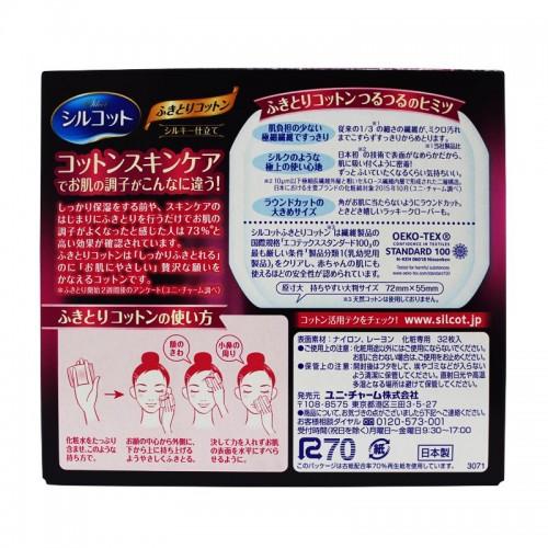 日本 尤妮佳Unicharm 1/3极细纤维化妆棉卸妆棉 32枚【江阴保税仓】