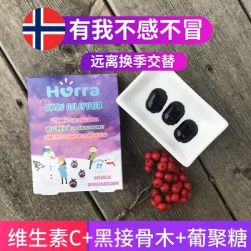挪威 Hurra 黑接骨木儿童宝宝免疫力VC 维生素C软糖 27粒【保税仓】