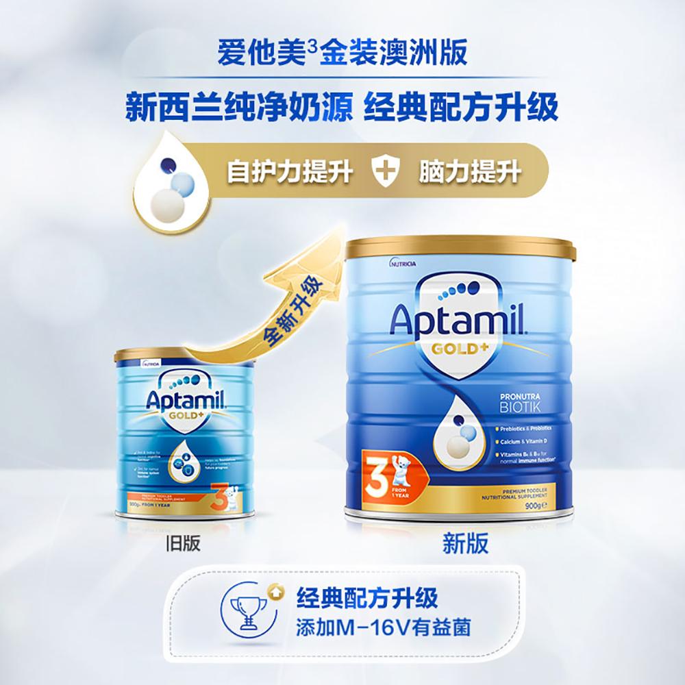 【新包装】澳洲 爱他美Aptamil 牛奶粉 金装3段 1-2岁适用 900克/罐【保税仓】
