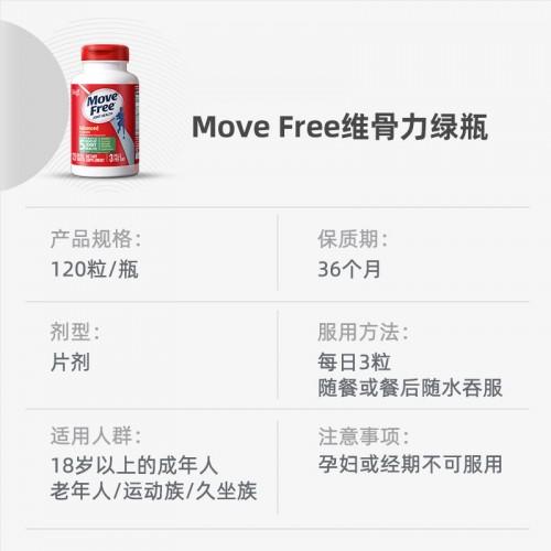 美国 Move Free维骨力绿瓶氨糖软骨素加钙 氨基葡萄糖添加MSM 120粒【保税仓】